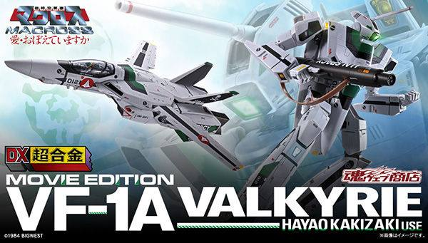 Hayao Kakizaki movie edition Japan version Bandai DX Chogokin VF-1A Valkyrie